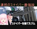 「バトオペ2」支援機にマシンガン持たせたらいいじゃん!【VOICEROID実況】