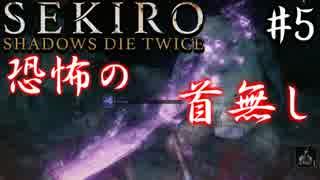 【SEKIRO】隻狼 初見実況プレイ~ガバガバ忍者大活劇~ #5