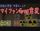 【Minecraft】目指せ宇宙!今度は二人でマイファンGreg実況#043