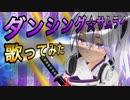 【がくぽ・ダンシング☆サムライ】歌ってみたカスタムキャスト踊ってみた【VTuber紫】