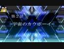 【ゆっくり実況】のんびりとスーパーロボット対戦Tをプレイpart2