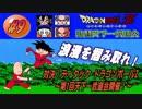 【実況】#9 対決!データック ドラゴンボールZ ~第1回天下一武道会開催!~