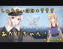 【StormWorks】しゅうさい設計士???あかりちゃん!Part2