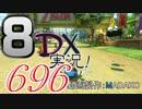 初日から始める!日刊マリオカート8DX実況プレイ696日目