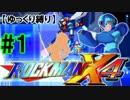 第32位:【ゆっくり縛り】ムダ撃ちすれば即ティウン! ロックマンX4編 #1 thumbnail