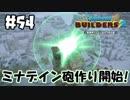 ミナデイン砲作り開始!【DQB2 実況】#54