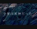 【オリジナル曲】少年は死神だった/初音ミク・VY1