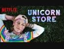 映画『Unicorn Store/ユニコーン・ストア』予告編