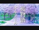 【睡眠用BGM】春らしい温かなオルゴールの音色で、心地よい睡眠を♪