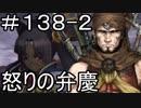 【実況】落ちこぼれ魔術師と7つの特異点【Fate/GrandOrder】138日目 part12