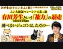 第96位:有田芳生は「権力」の暴走。 ムン大統領マレーシアで赤っ恥|みやわきチャンネル(仮)#399Restart257