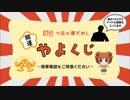 【0765TV】開運『やよくじ』【今週の運だめし】