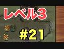 【実況】ゼルダの伝説神々のトライフォースをぱんださんが全力でやってみた!#21【SFC】