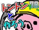 【生放送】トントンと作ろう78回目Part1【アーカイブ】
