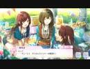 【シャニマス】イベントコミュ E011-1 PiCNiC BASKET 第1話「キラ・キラ・ピク」