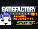【Satisfactory(サティスファクトリー)】未知の惑星を滅ぼしたいと思ってます。【ゲームせんのんか~?#4_1】