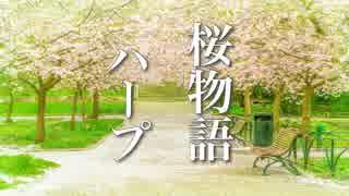 【春BGM】心がじんわり温まる、癒しのハープ曲【リラックス音楽】