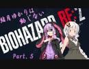 【BIOHAZARD RE:2実況】結月ゆかりは動じない - Part.5【VOICEROID実況】