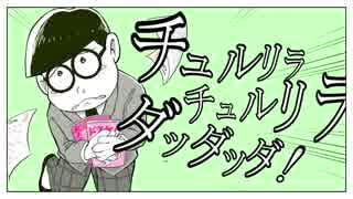 【松野家三男が】チュルリラ・チュルリラ・ダッダッダ!utaってみた【手描き+人力】