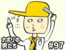 第95位: [会員専用] #97 ホンモノを見抜け!実況者格付けチェック