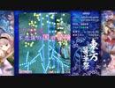 (Ver1.01)東方幕華祭 春雪篇 ~ FDF Part II  難易度Hard -1/2- (魔理沙 初クリア)