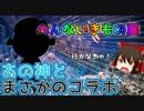 【へんないきもの展】早川いくをさんが水族館とまさかのコラボ!?【ゆっくり解説】
