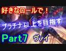 【LOL実況】S9好きなロールでプラチナ以上を目指す!part7【ヴァイ】