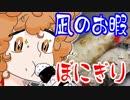 第67位:「凪のお暇」のぼにぎりを作って食べる
