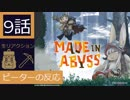 【海外の反応 アニメ】 メイドインアビス 9話 縦穴にご注意下さいね! アニメリアクション Made in Abyss 9