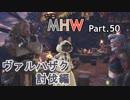 【MHW】裸でモンハンワールド実況プレイPart.50
