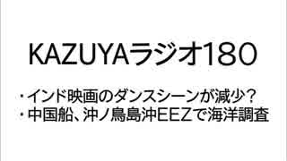 【KAZUYAラジオ180】中国船、沖ノ鳥島沖EEZで海洋調査