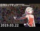 日刊トップテン!VOCALOID&something【日刊ぼかさん2019.03.22】