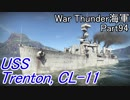 【War Thunder海軍】こっちの海戦の時間だ Part94【ゆっくり実況・アメリカ海軍】