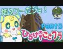 【Minecraft】ひらけ!ここたまクラフトPart5【ゆっくり実況】