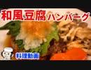和風豆腐ハンバーグ♪