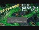 【FF9実況】生き方に迷うアラサーがFF9を初見実況プレイ【Part20-1】
