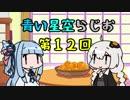 【ボイロラジオ】第12回 青い星空らじお