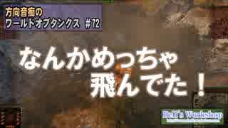 【WoT】 方向音痴のワールドオブタンクス Part72 【ゆっくり実況】