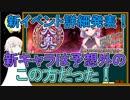 【FGO】新イベント情報と新サーヴァントについて【ゆっくり実況♯215】