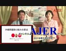 『沖縄問題取り組みの原点(前半)』THE・REAL・OKINAWA AJER2019.3.25(5)
