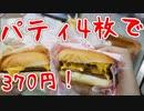 パティが4枚で370円、ついにチーズバーガーが輝く時!