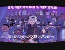 【ロキ】 歌ってみた とらら