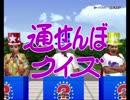【アメリカ横断ウルトラクイズ】◆30代 はじめての渡米◆part9