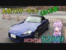 【ゆっくり実況】S2000でドリフト練習!? 土岐YZ編