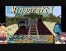 【Minecraft】レッドマターで空を覆う Part072【ボイロ実況】