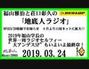 福山雅治と荘口彰久の「地底人ラジオ」  2019.03.24
