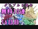 モバマス勢によるグラブル実況その446 1日1回無料ガチャ!5周年記念! 編 16日目