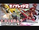 【ゼノブレイド2】ヒカリとホムラのフィギュアだよ!