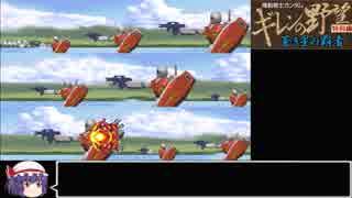 [ゆっくり] ワンダースワン版機動戦士ガンダム ギレンの野望蒼き星の覇者初見プレイpart7