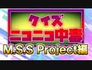 クイズ!ニコニコ中毒 ~M.S.S Project編~